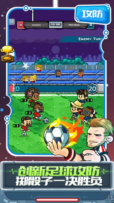 足球大逆袭:制霸全球