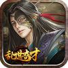 乱世奇才 - 战国策略卡牌游戏