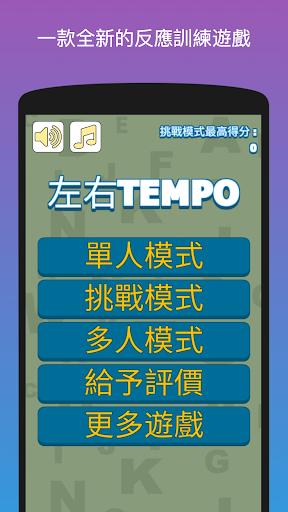 左右TEMPO - 反应训练游戏