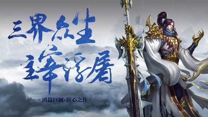 劫天仙穹-仙侠手游修仙游戏网游