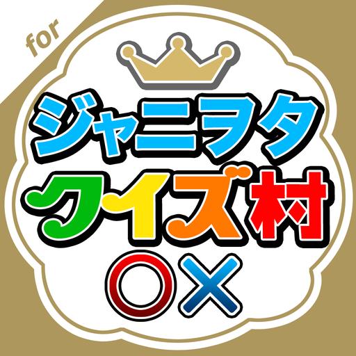 ジャニヲタクイズ村 for ジャニーズファン