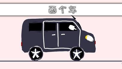 画个车(试玩版)
