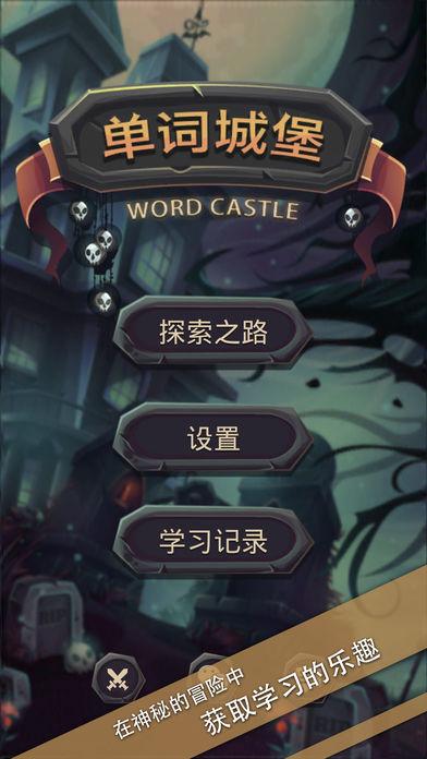 单词城堡(试玩版)