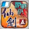 仙剑奇侠传5 - 剑傲丹枫