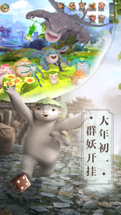 """捉妖记-电影正版授权 胡巴""""妖""""你同行"""