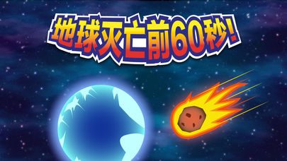 地球爆炸前60秒