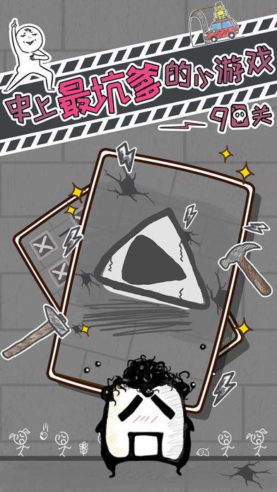 史上最坑爹的小游戏:90关 - 奇葩坑爹的益智解谜最囧手游