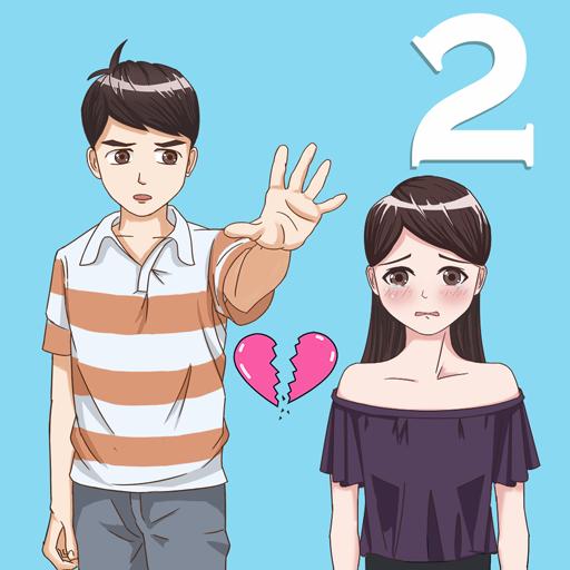 拆散情侣大作战2(试玩版)