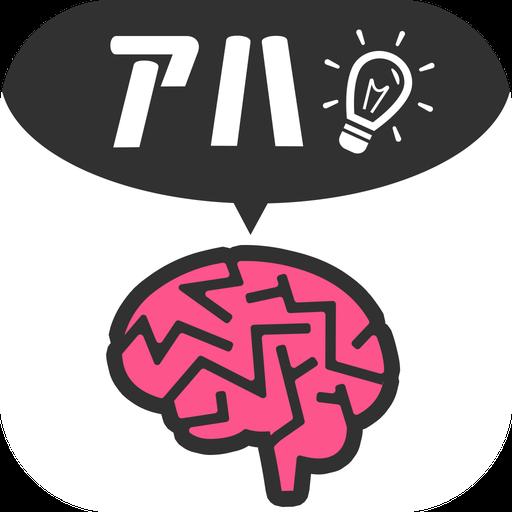 脳トレアハ体験