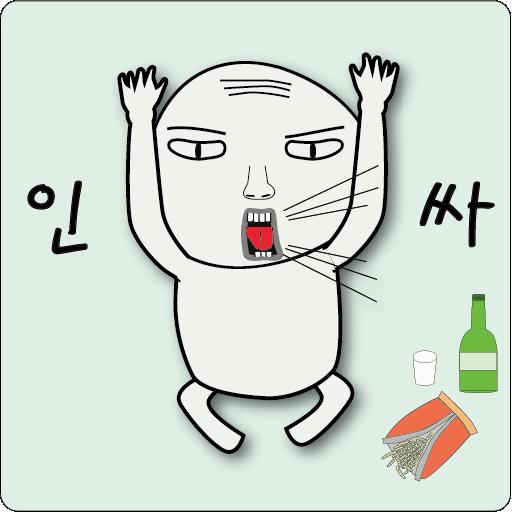 인싸 되는 게임 - 술자리 게임, 병맛게임