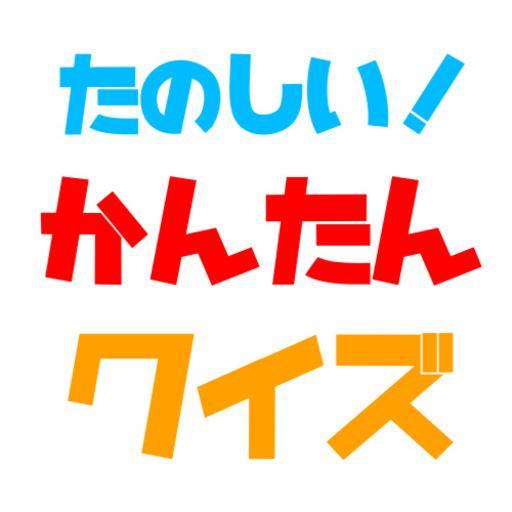 たのしい!かんたんクイズ【常識クイズ・ノベル・アドベンチャー・ヤンデレゲーム】