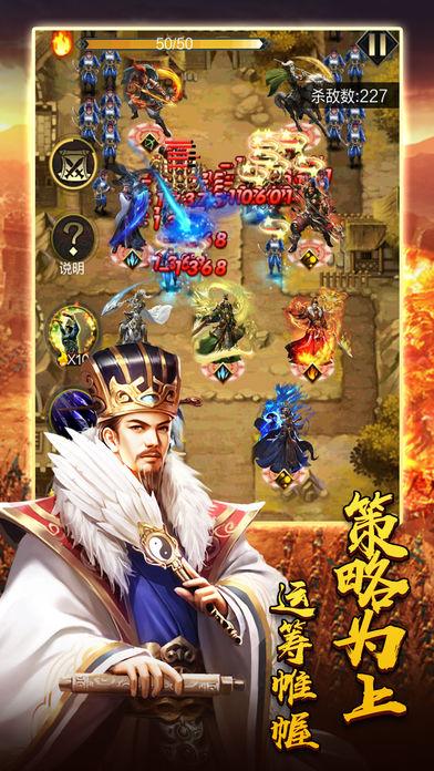 新三国志·赵云传奇-正统三国策略游戏