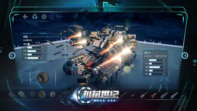 我的战舰:机械世纪