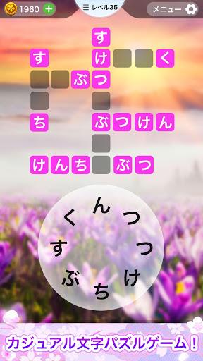 単語クロス-脳トレ文字パズル