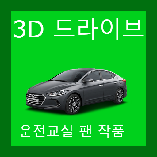 3D드라이브(3D운전교실,3D운전게임 팬작품)
