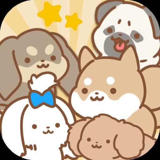 狗狗全明星-名犬培养游戏