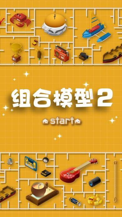 组合模型2(试玩版)