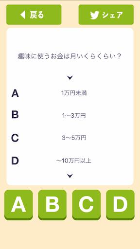 ○○オタク診断