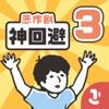 神回避3(试玩版)