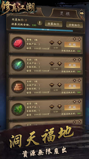 修真江湖:凡人修仙