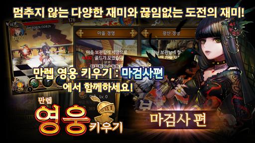 만영검 : 만렙 영웅키우기 - 마검사편