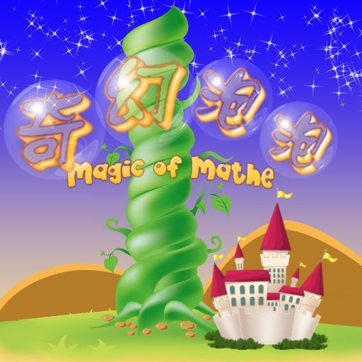 奇幻泡泡  Magics of Mathe