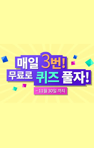 퀴즈몰 - 퀴즈게임 경품 이벤트 돈버는어플