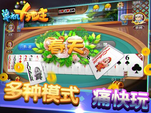 斗地主 欢乐单机鬥地主游戏 经典好玩扑克牌离线游戏