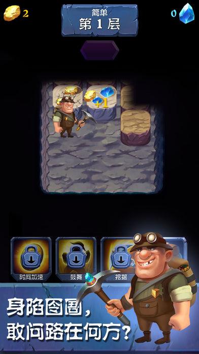 挖矿传说(试玩版)