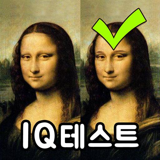 IQ 测试:图片游戏