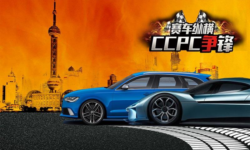 赛车纵横:CCPC争锋(测试服)
