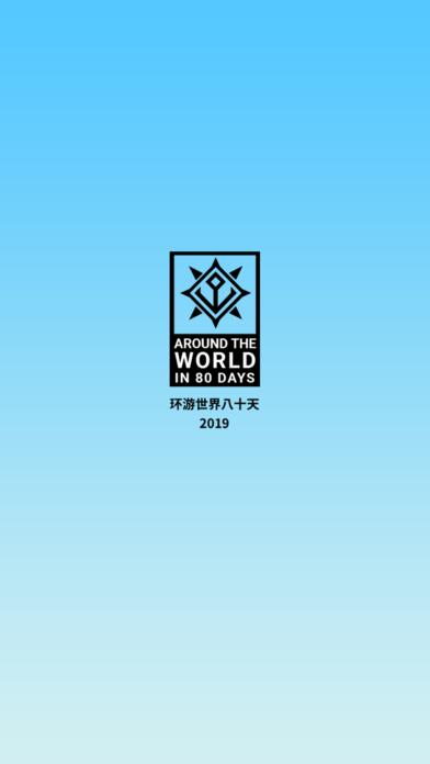 环游世界八十天 2019