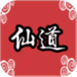 仙道传说(测试服)