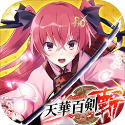 天华百剑-斩-(中文版)