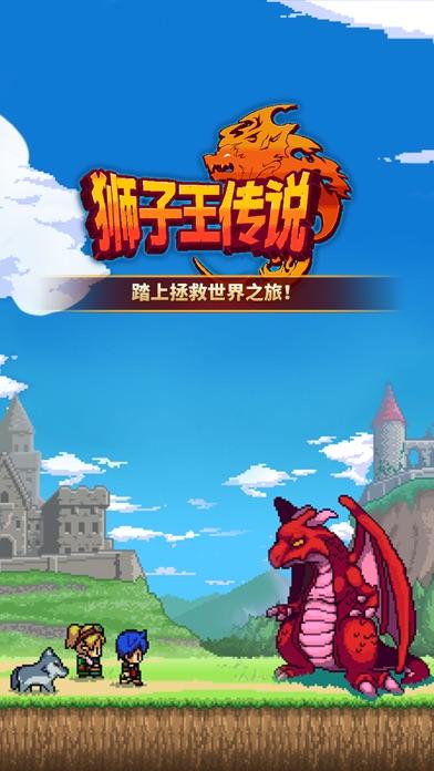狮子王传说-拯救世界的冒险之旅