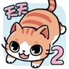 天天躲猫猫2(试玩版)