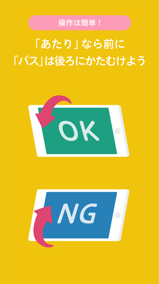 傍!日语单词猜谜游戏