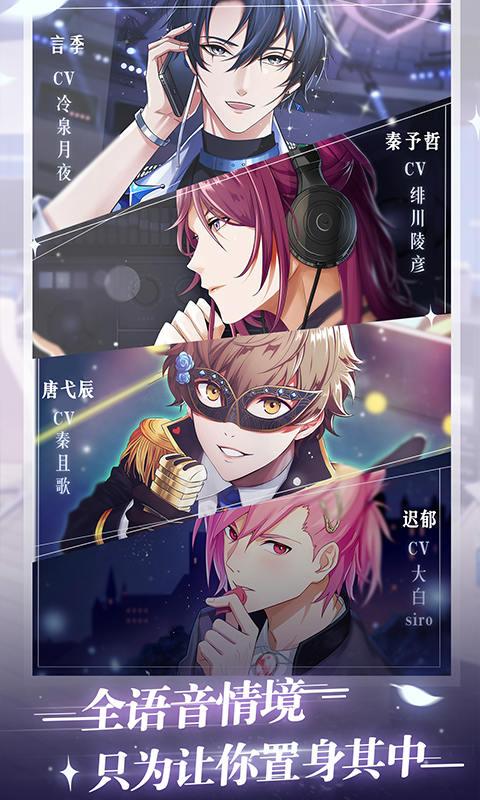 星缘:恋爱吧偶像-恋爱剧情制作的女生游戏