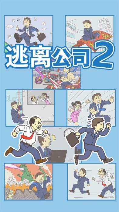 逃离公司2(试玩版)