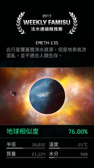 OPUS-地球计划