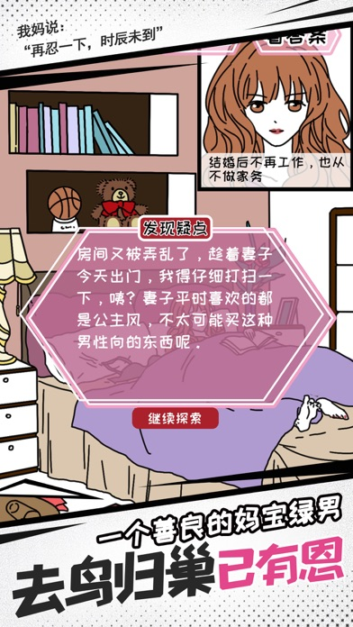 妖姬葵之秘密关系-休闲小游戏