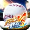 PRO野球VS - 傳奇球星 經典再現