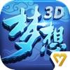 梦想世界3D-百炼成钢