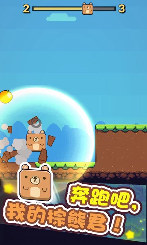 奔跑吧熊君(测试版)
