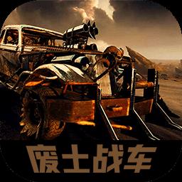 废土战车(测试版)