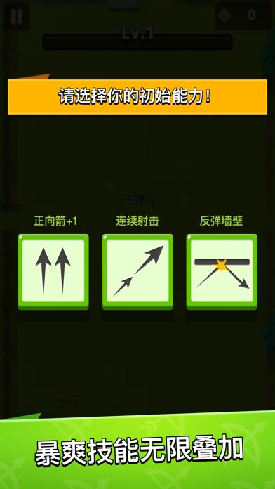 弓箭传说(试玩版)