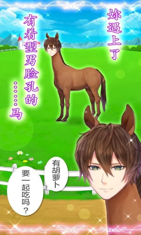 马之王子殿下 - 来跟马谈一场恋爱吧