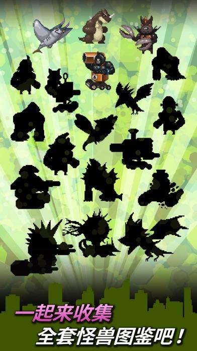 世界怪兽战争