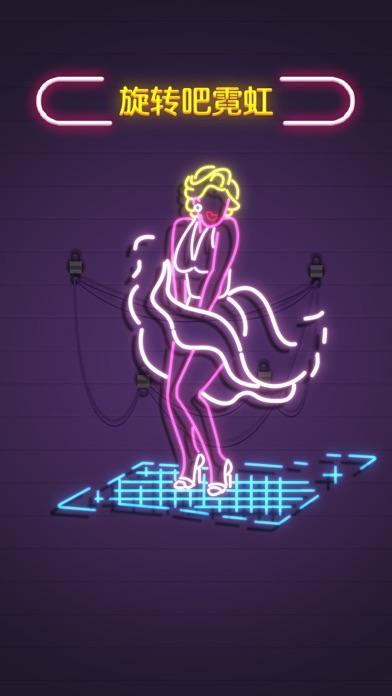 旋转吧霓虹 - 3D旋转角度益智解谜,挑战你的脑力