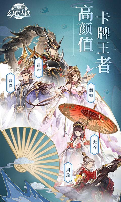 三国志幻想大陆-新春贺岁版